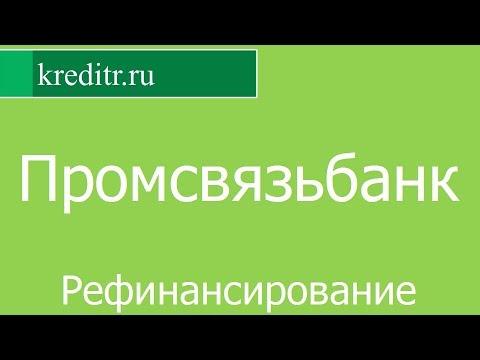 Промсвязьбанк обзор Рефинансирования кредитов условия, процентная ставка, срок