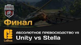 Unity vs Stella - Абсолютное превосходство VII (18+)
