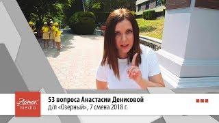 53 вопроса Анастасии Денисовой