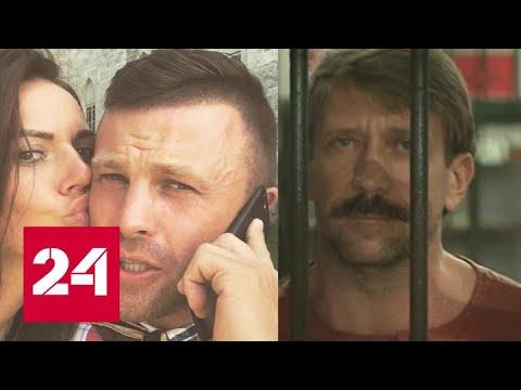 Иностранные тюрьмы: что происходит с россиянами во время эпидемии вируса - Россия 24