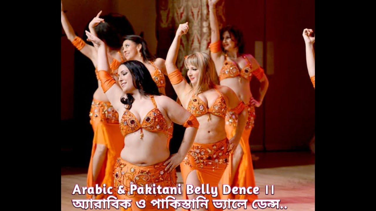 Arabic & Pakistani Belly Dence ।। অ্যারাবিক ও পাকিস্তানি ভ্যালি ডেন্স...