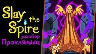 Slay the Spire - Прохождение игры #5 | Проклятый заговор