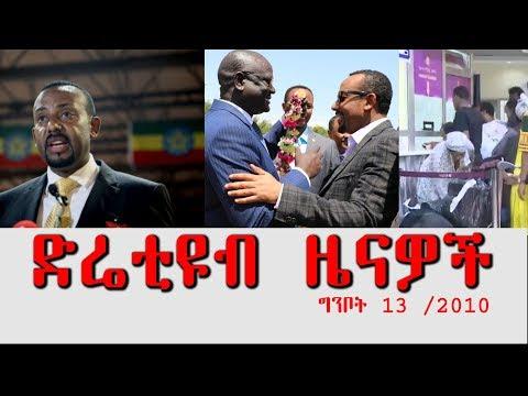ETHIOPIA - ድሬቲዩብ ዜናዎች ግንቦት 13 /2010 - DireTube News