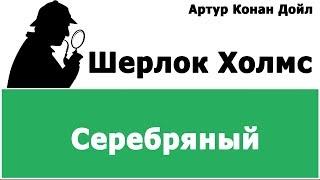 АРТУР КОНАН ДОЙЛ - ШЕРЛОК ХОЛМС (СЕРЕБРЯНЫЙ)