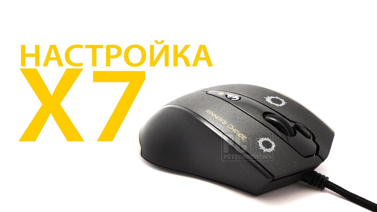скачать оскар для мыши х7 на русском