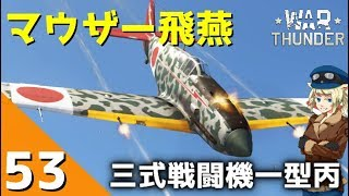 [War Thunder] ウォーサンダー実況 #53 三式戦闘機 飛燕丙
