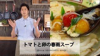 ①トマトと卵の春雨スープ☆速水もこみちプロデュースのキッチンググッズ...