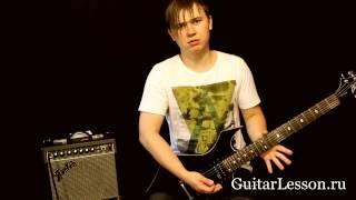 Уроки Электрогитары - Подтяжки - GuitarLesson.Ru