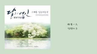 [HD繁中/韓]Davichi-Forgetting You(그대를 잊는다는 건)步步驚心:麗 OST Part.4( 보보경심 려 OST Part.4)  lyrics