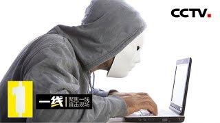 《一线》 20191007 消失的男友/陌生访客| CCTV社会与法