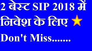 2 BEST SIP MUTUAL FUND TO INVEST IN 2018 HINDI