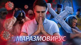 Коронавирус в России - обнуление | Молитва и арбидол против пандемии