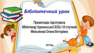 Бібліотечний урок у 2 класі Удачненської ЗОШ І ІІІ ст