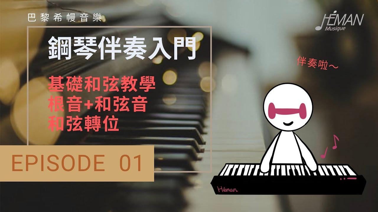 【希幔免費音樂教學】鋼琴伴奏基礎入門 1 - YouTube