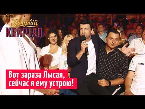 Выйди отсюда, СМЕХУН! Зеленский смотрит Новый Вечерний Квартал в Одессе