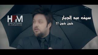 فيديو كليب سيف عبد الجبار خون خون 2016 كامل HD / مشاهدة اون لاين