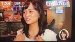 東大娘   ミス東大篠原梨菜ちゃん 篠原梨菜 検索動画 1