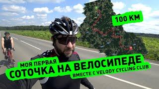 Мои первые 100 км на велосипеде вместе с Velody Cycle Club