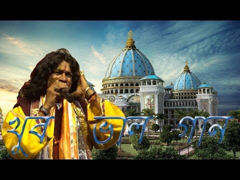 samiran-das-baul-gaaner-bhoktor-gaan-bangala-bangala-baul-songs