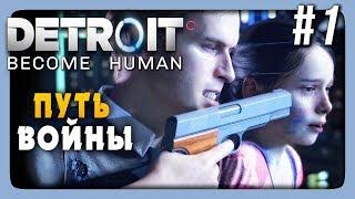 Detroit: Become Human Прохождение #1 ✅ ИДЁМ НА ПУТЬ ВОЙНЫ!