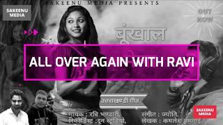 BUNKHAL MELA बूंखाल मेला || LATEST UTTARAKHANDI SONG || RAVI BHANDARI || SAKEENU MEDIA