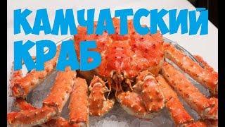 Как чистить камчатского краба / crab recipes / きれいにする方法 カニ