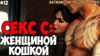 Batman: The Telltale Series - Секс с Женщиной кошкой #12