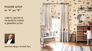 Пошив штор от А до Я советы эксперта по выбору ткани и дизайну штор
