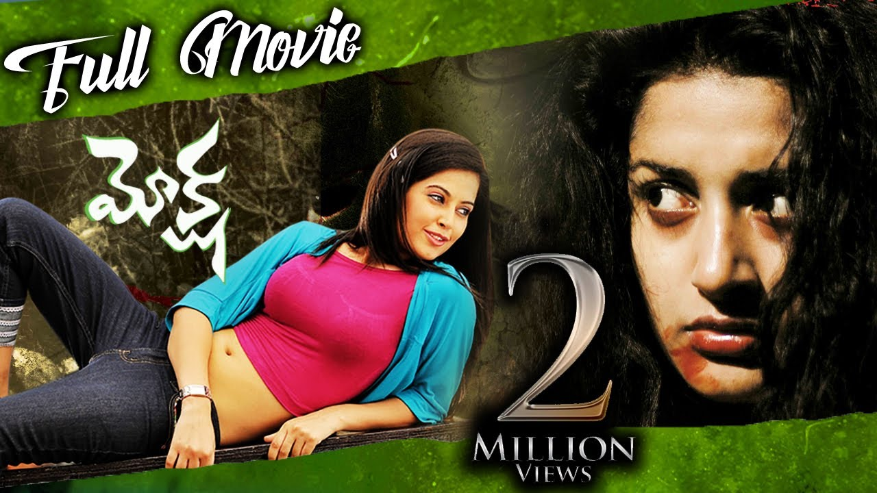 Moksha Horror Full Movie | Meera Jasmine | Rajeev Mohan | Exclusive
