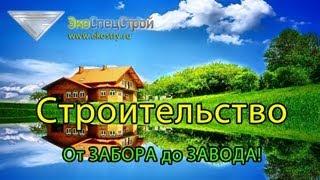 «ЭкоСпецСтрой» Проектирование/Строительство/Инженерные сети(, 2013-09-10T04:43:49.000Z)