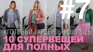 видео Как выбрать модную одежду для полных женщин