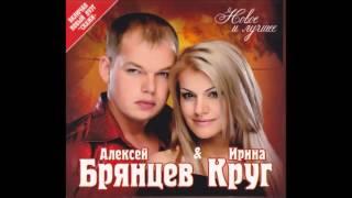 Алексей Брянцев и Ирина Круг - Просто ты одна | ШАНСОН