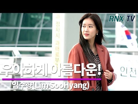 임수향(Lim SooHyang), 우아한 아름다운 미모 - RNX Tv