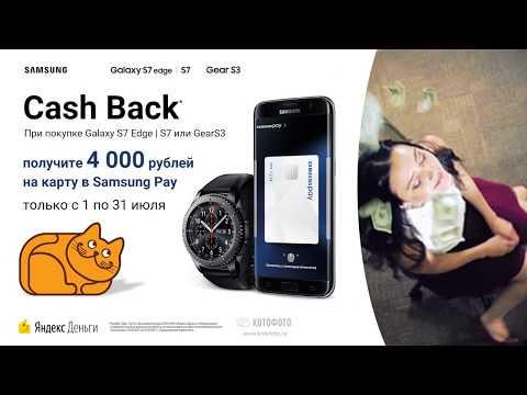 Как получить кэшбэк 4000 рублей для Samsung Pay в КотоФото?