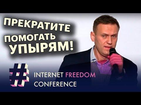 Алексей Навальный «Прекратите помогать упырям!»   Internet Freedom Conference