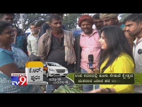 TV9 Matha Yatre: KR Puram Voters Opinion BJP Byarthi Basavaraj, Cong Narayanswamy, JDS Krishnamurthy