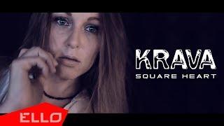 KRAVA - Квадратное сердце