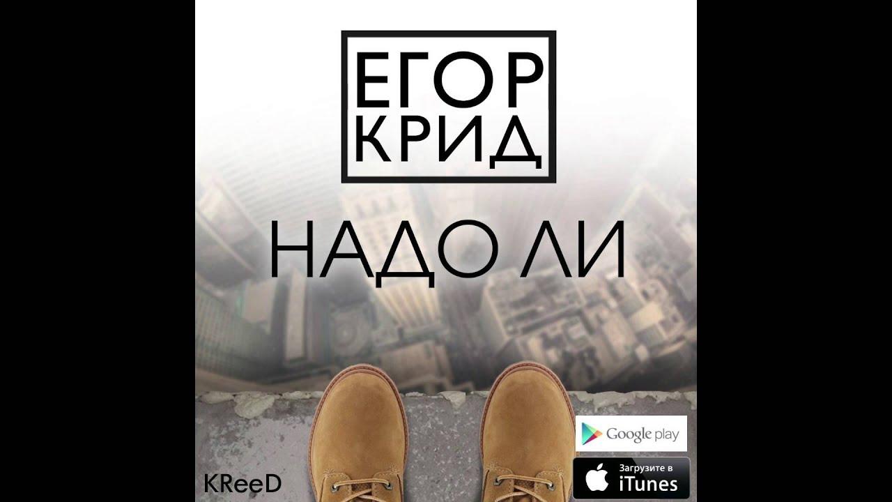 Егор Крид / KReeD — Надо Ли (Премьера трека, 2014)