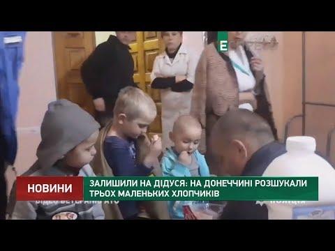 Залишили на дідуся: на Донеччині розшукали трьох маленьких хлопчиків