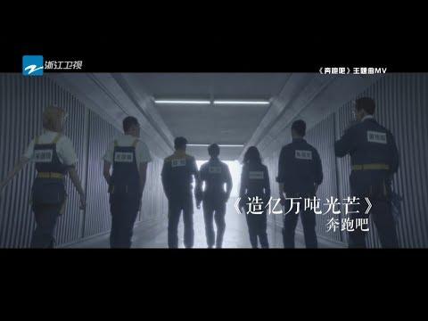《奔跑吧3》主题曲MV:《造亿万吨光芒》 李晨/Angelababy/郑恺/朱亚文/王彦霖/黄旭熙/宋雨琦《奔跑吧3》 Keep Running S3  [ 浙江卫视官方HD ]