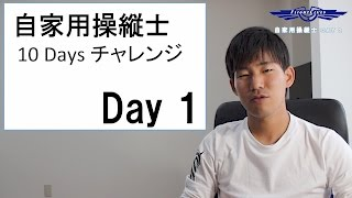 【Day 1】自家用操縦士 10daysチャレンジ