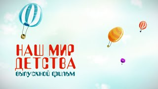Выпускной фильм  2019 | Волгодонск