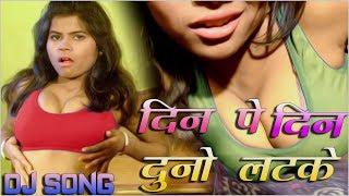 Din Par Din Duno Lata ke    Dj Song     दिन प दिन दुनो लटके    Bhojpuri Hit Songs    Dj Vikash Dnc