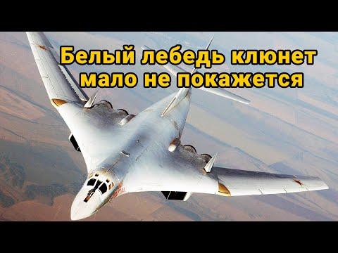 Белый лебедь клюнет мало не покажется В России испытали новейший