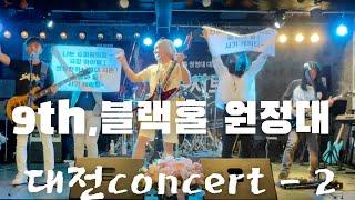 블랙홀TV-97회 블랙홀 원정대 대전공연