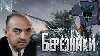 HOI4 TNO - Березники Tsar and Soviets submod