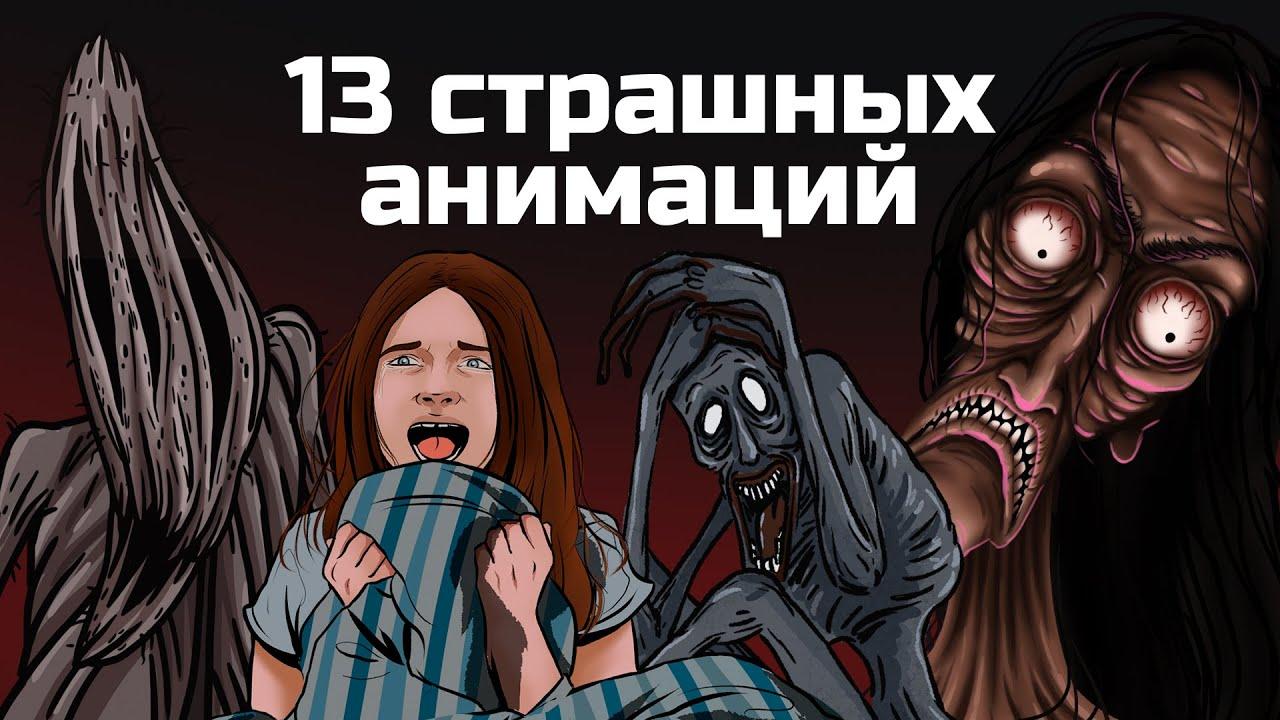 13 страшных анимированных историй. Сборник жутких анимаций №4  (май 2019 - август 2020)