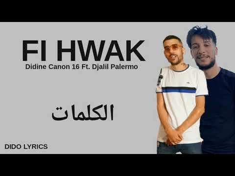 Didine Canon 16 Ft. Djalil Palermo [Fi Hwak - في هواك] (LYRICS-الكلمات) 🎵