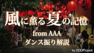 風に薫る夏の記憶 / AAA 振り付け 解説 by Dice-K 今回はAAAさんの「風...