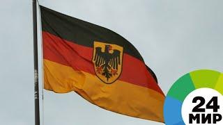 Германия без правительства: переговоры по созданию коалиции провалились - МИР 24